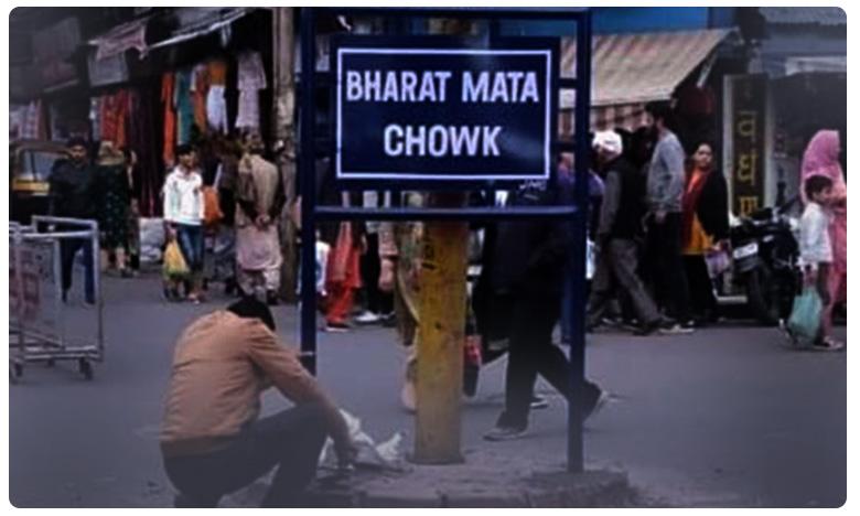 "Historic city square in Jammu renamed as 'Bharat Mata Chowk', జమ్మూలో యోగీ స్టైల్.. ""సిటీ చౌక్"" ఇక నుంచి '..భారత్ మాతా చౌక్'.. ఇంకా!"