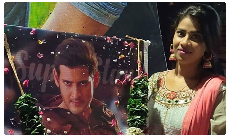 Tamil TV Actress Padmaja, Mahesh Babu Fan: మహేష్ బాబు వీరాభిమాని మృతి.. కారణమిదేనా.?