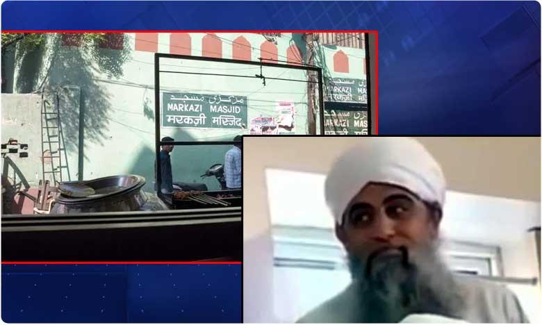 in hiding delhi based islamic sect chief claims self quarantine in audio, మర్కజ్ నిజాముద్దీన్ వ్యవహారం.. అజ్ఞాతంలో ఉన్న మౌలానా ఏం చెప్పాడంటే ?