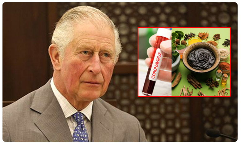 Prince Charles Office Denies, కరోనాకు భారత ఆయుర్వేద చికిత్స.. అబ్బే ! ప్రిన్స్ ఛార్లెస్ పెదవి విరుపు