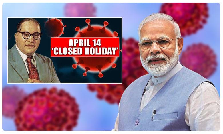 Coronavirus Outbreak, కేంద్రం ప్రకటన.. ఏప్రిల్ 14 జాతీయ సెలవు దినం..