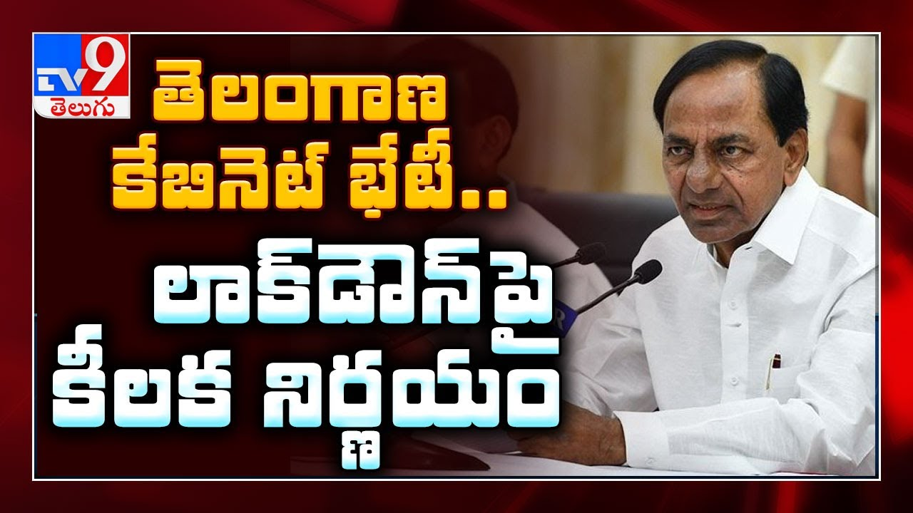 Telangana Cabinet Meeting, లాక్ డౌన్ 4.0 పై నేడు తెలంగాణ కేబినెట్ కీలక భేటీ…!