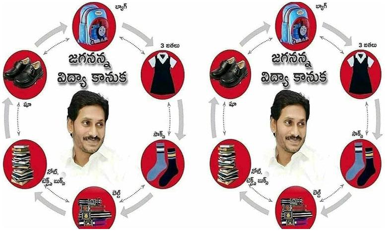 Jagananna Vidya Kanuka will Distribute First Day School Opening in AP, స్కుళ్లు ఓపెన్ చేసిన తొలిరోజే.. జగనన్న విద్యా కానుక