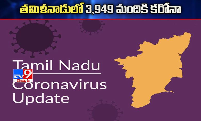 Tamil Nadu Coronavirus Today Updates Covid-19 tracker, తమిళనాడులో రికార్డుస్థాయిలో 3,949 మందికి కరోనా
