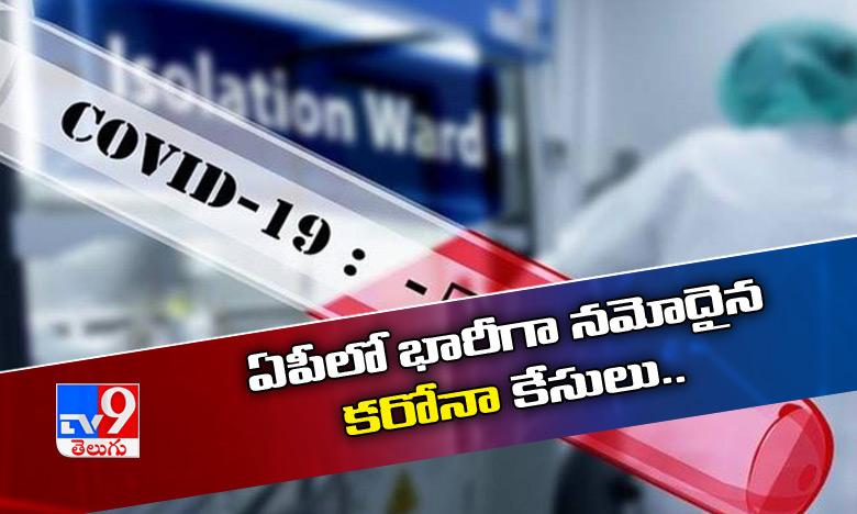 Coronavirus Positive Cases Andhra Pradesh, ఏపీలో కొత్తగా ఎన్ని కేసులంటే..?