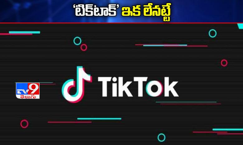 Tiktok was removed from App Store; Google Play after government's 59 apps, టిక్టాక్ యూజర్లకు షాక్…గూగుల్ ప్లే స్టోర్ నుంచి తొలగింపు