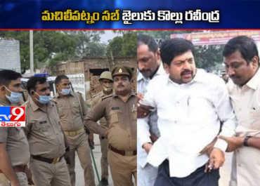 Amaravati Telugu News, అమరావతి