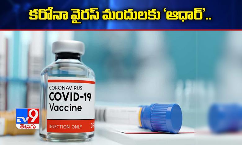 Covid 19 Drugs Aadhar, కరోనా వైరస్ మందులకు 'ఆధార్' తప్పనిసరి !