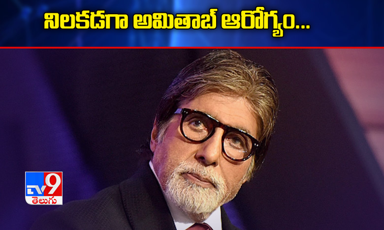 Amitabh Bachchan, నిలకడగా అమితాబ్ ఆరోగ్యం…నానావతి ఆసుపత్రి వర్గాలు
