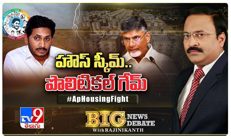 Big News Big Debate : Jagan vs Chandrababu || AP Housing Scheme Fight - Rajinikanth TV9, AP హౌసింగ్ స్కీమ్… పొలిటికల్ గేమ్