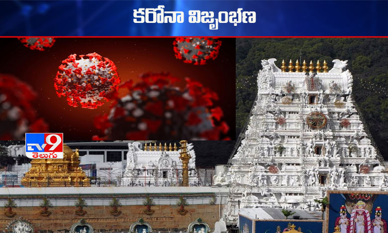 Coronavirus Cases Rises in Tirupati, తిరుపతిలో కరోనా విజృంభణ..350 యాక్టివ్ కేసులు!