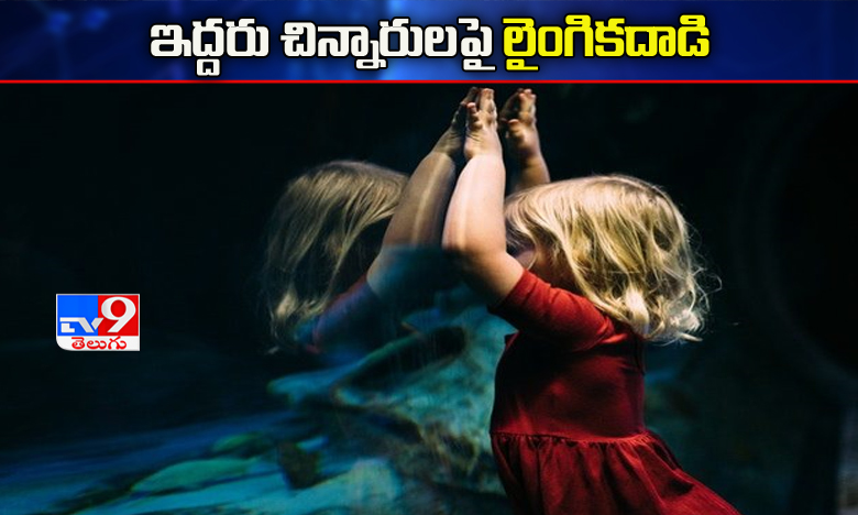 Fity five year old man held for attempt to raped two eight year old children, ఇద్దరు చిన్నారులపై లైంగిక దాడి