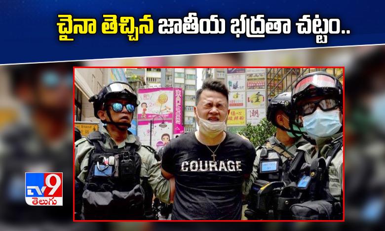 Hongkong Journalists Scamble, చైనా తెచ్చిన జాతీయ భద్రతా చట్టం.. హాంకాంగ్ జర్నలిస్టుల 'కష్టం' !