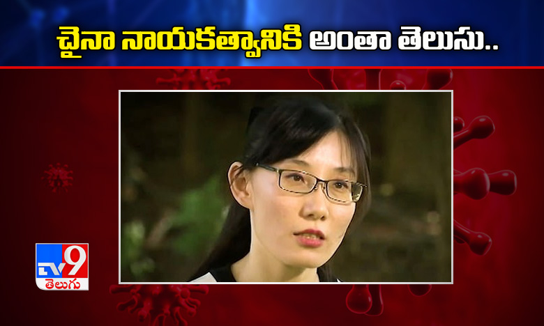 China Corona Virus, Big Story: కరోనా వైరస్..చైనా నాయకత్వానికి అంతా తెలుసు.. వైరాలజిస్ట్