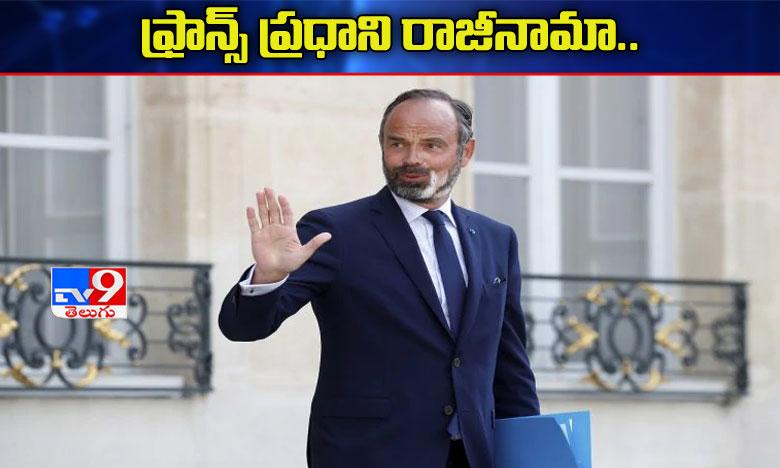 french prime minister resigns, ఫ్రాన్స్ ప్రధాని రాజీనామా..