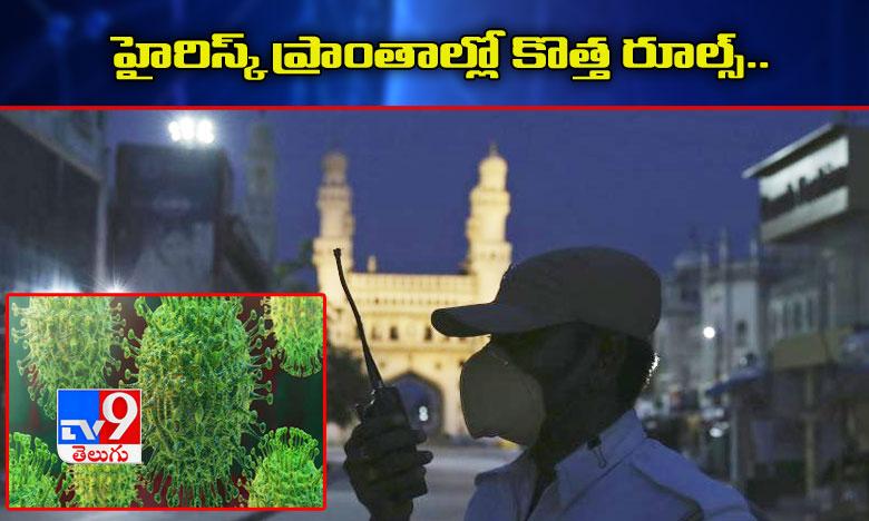 Coronavirus Effect: New Rules in High Risk Area's at Hyderabad, హైదరాబాద్లో కరోనా టెర్రర్.. హైరిస్క్ ప్రాంతాల్లో కొత్త రూల్స్..