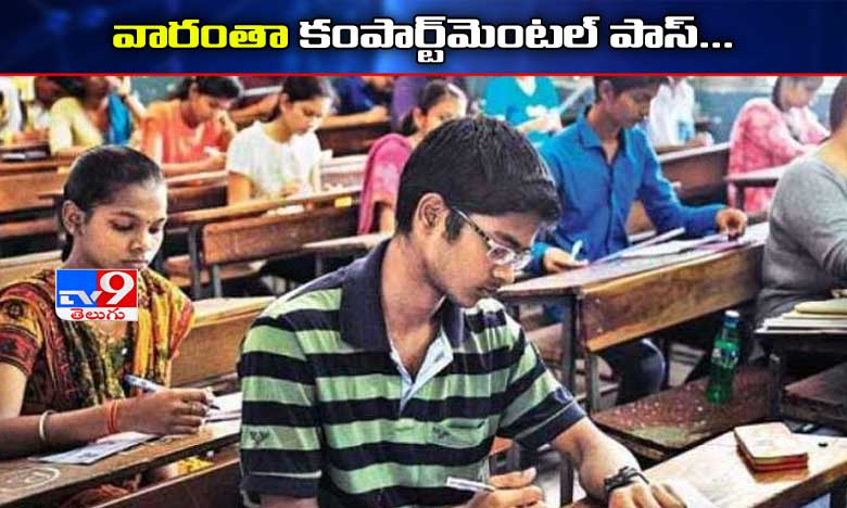 Pass Marks For Those Inter Students, వారంతా కంపార్ట్మెంటల్లో పాస్.. ఏపీ ఇంటర్ బోర్డు నిర్ణయం..