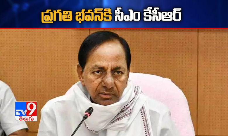 CM Reached Pragathi Bhavan, Breaking: ప్రగతి భవన్కి చేరుకున్న సీఎం కేసీఆర్