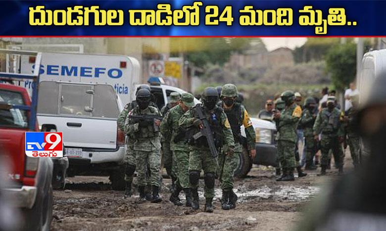 Mexico attack at drug rehab center leaves 24 dead, డ్రగ్ రిహాబిలిటేషన్ సెంటర్పై దాడి.. 24 మంది మృతి..