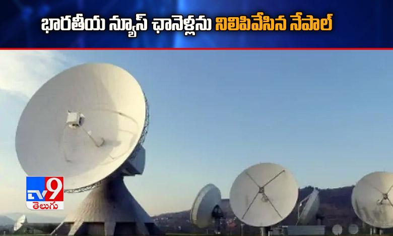Indian News Channels, ఆ ఒక్కటి మినహా.. భారతీయ న్యూస్ ఛానెళ్లను నిలిపివేసిన నేపాల్