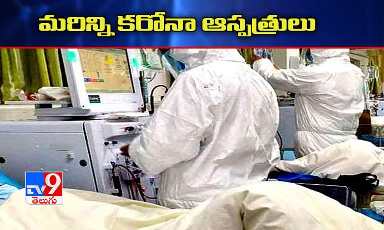 Telangana: Private Medical Colleges To Treat COVID-19 Patients, మరిన్ని ప్రైవేటు కాలేజీల్లో కరోనా చికిత్స..నేటి నుంచే అందుబాటులోకి..