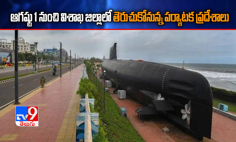 Andhra Pradesh tourism, ఆగష్టు 1 నుంచి విశాఖ జిల్లాలో తెరుచుకోనున్న పర్యాటక ప్రదేశాలు