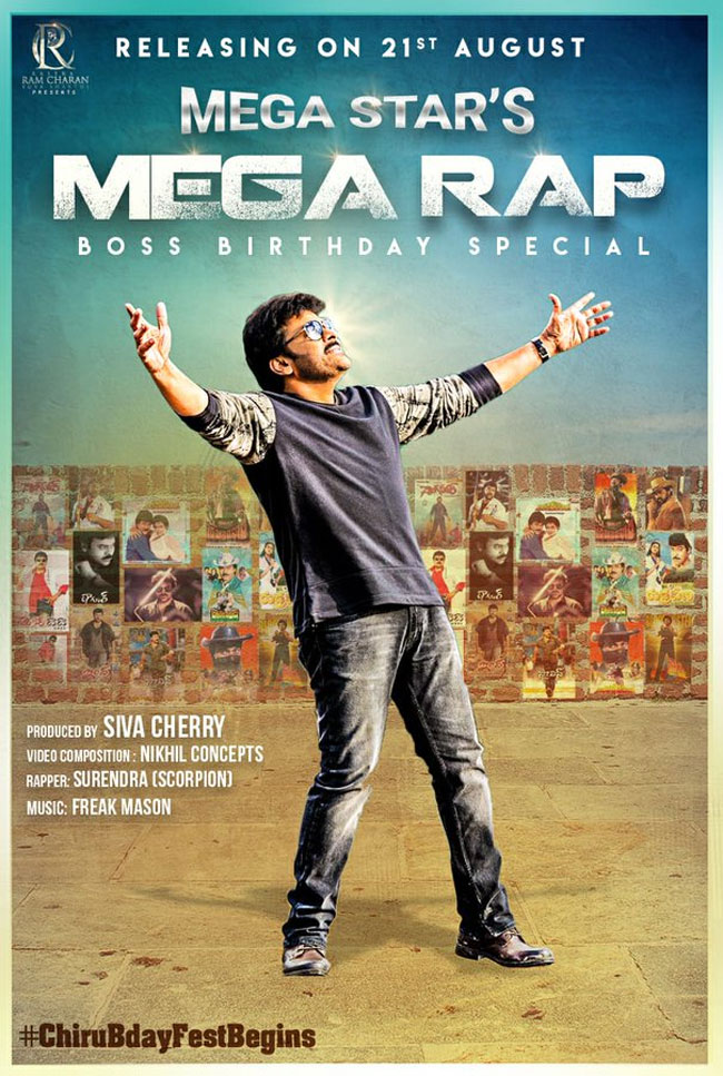 Chiranjeevi Birthday Special: Megastars Mega Rap, చిరంజీవి బర్త్డే స్పెషల్ః మెగాస్టార్స్ మెగా ర్యాప్!