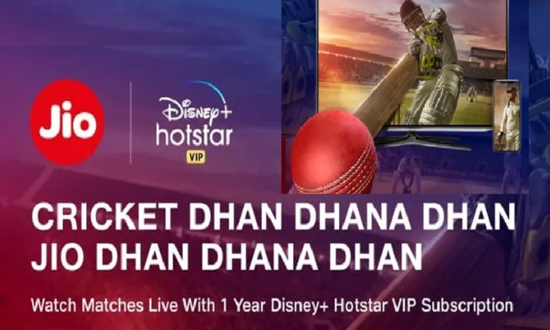 Reliance Jio has launched Cricket pack, క్రికెట్ ప్రియులకు జీయో బంపర్ ఆఫర్