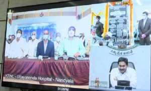 AP CM ys jagan inaugurated udayananda hospital, వర్చువల్గా ఉదయానంద ఆస్పత్రిని ప్రారంభించిన జగన్