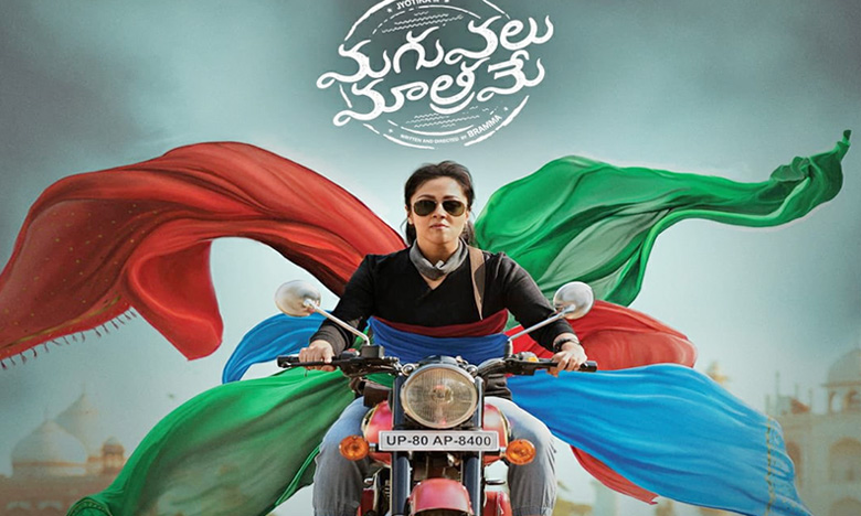 Actress Jyothika Maguvalu mathrame movie to release on Aha OTT App, ఆహా యాప్లో విడుదల కానున్న జ్యోతిక 'మగువలు మాత్రమే'