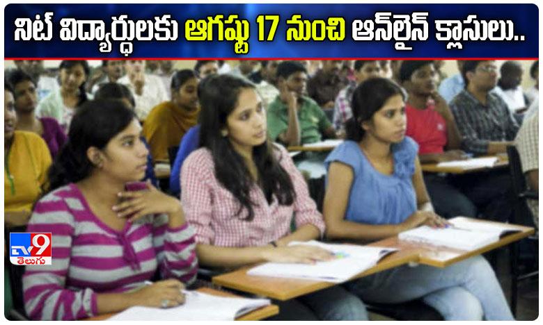 Online Classes In NIT, ఏపీ విద్యార్ధులకు గుడ్ న్యూస్.. ఆగష్టు 17 నుంచి నిట్లో ఆన్లైన్ క్లాసులు.!