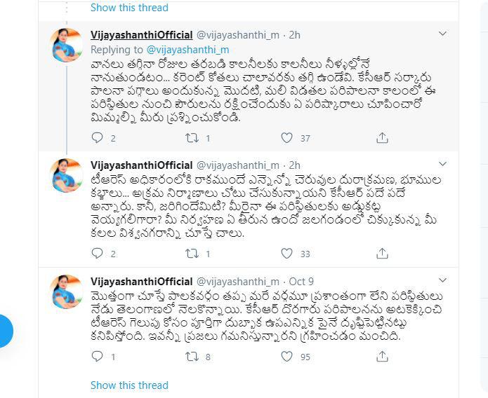 Telangana congress leader vijayashanti questions to CM kcr government flood effect in hyderabad, రంగంలోకి రాములమ్మ