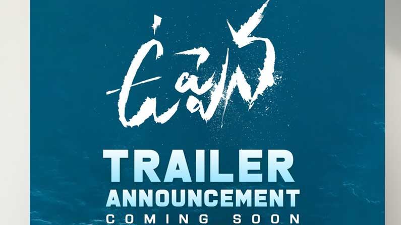 Uppena Uppena Trailer: Nandamuri Hero to be released soon ... Mega Hero Movie Trailer ..? - NTR Releasing Uppena Trailer