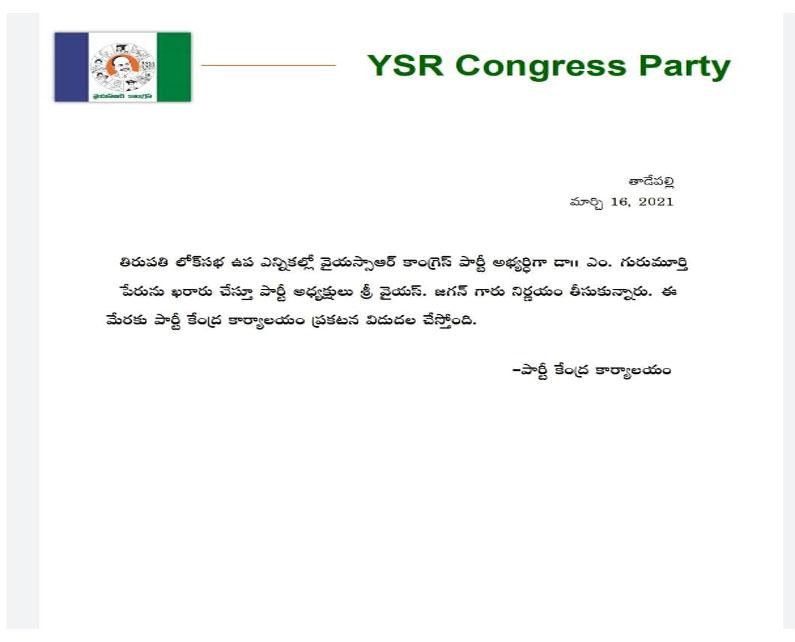 Ysrcp Tirupati Mp Candidate