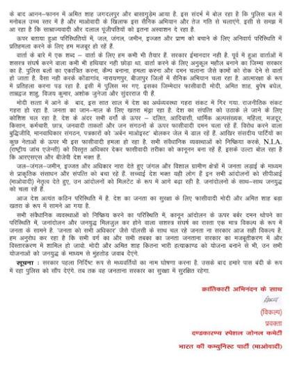 Maoist Letter On Bijapur Encounter 1