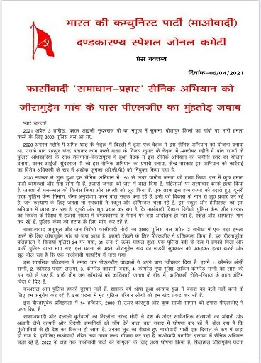 Maoist Letter On Bijapur Encounter