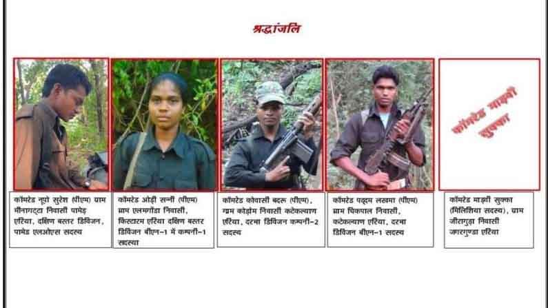Maoists Killed In Bijapur Encounter