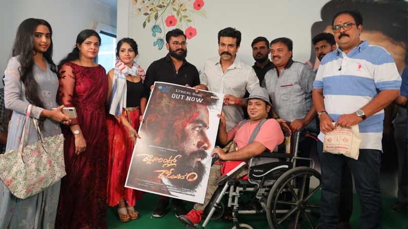 Ram Charan Song Release