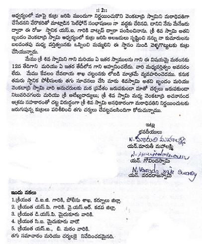Brahmamgari Matam Maruthi Laxmamma Letter 1