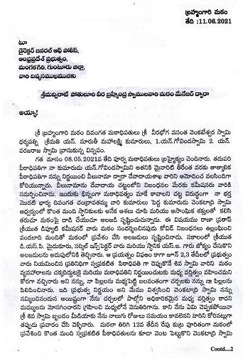 Brahmamgari Matam Maruthi Laxmamma Letter